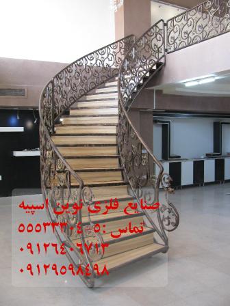پله فرفروژه